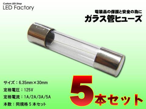 ガラス管ヒューズ5本セット【1A・2A・3A・5A】
