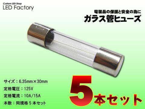 ガラス管ヒューズ5本セット【10A・15A】