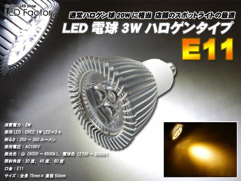 【E11口金】LED電球3Wハロゲンタイプ【スポットライト】