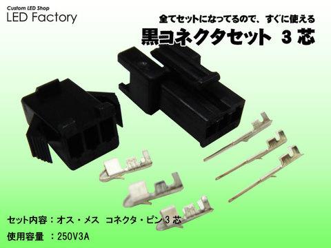 黒コネクタセット 3芯