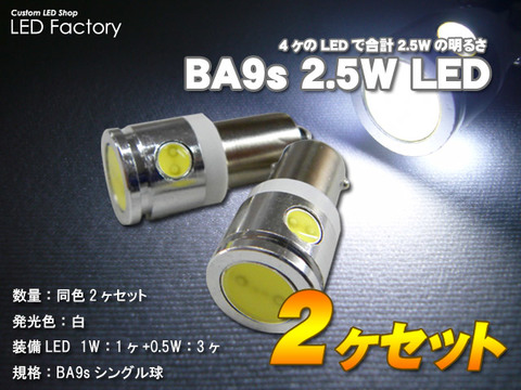 BA9s 2.5W LED2ケセット