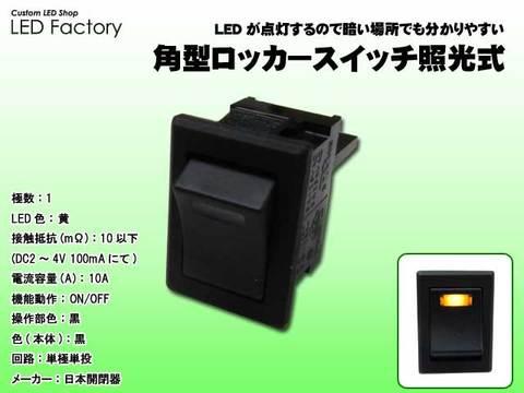 角型ロッカースイッチ照光式(日本開閉器)