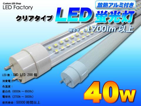 【放熱アルミ付き】LED蛍光灯40Wタイプ【クリアタイプ】