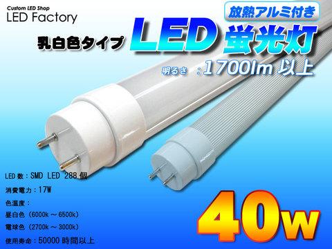 【放熱アルミ付き】LED蛍光灯40Wタイプ【乳白色タイプ】