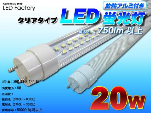 【放熱アルミ付き】LED蛍光灯20Wタイプ【クリアタイプ】