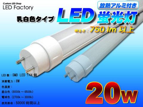 【放熱アルミ付き】LED蛍光灯20Wタイプ【乳白色タイプ】