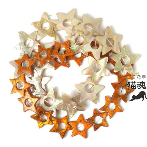 天然石*シェル(染め) 星&星ドーナツ