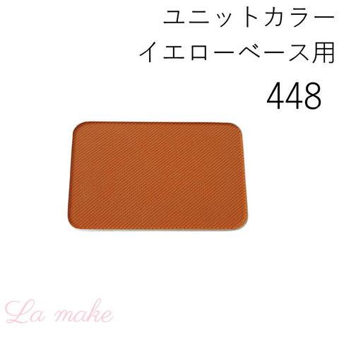 448-イエローベース用 秋O-1 カラーレフィル