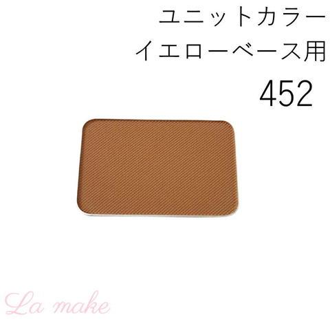 452-イエローベース用 秋Br-1 カラーレフィル