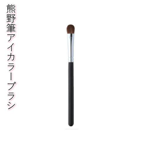 908 熊野筆 アイカラーブラシ (ポニー)
