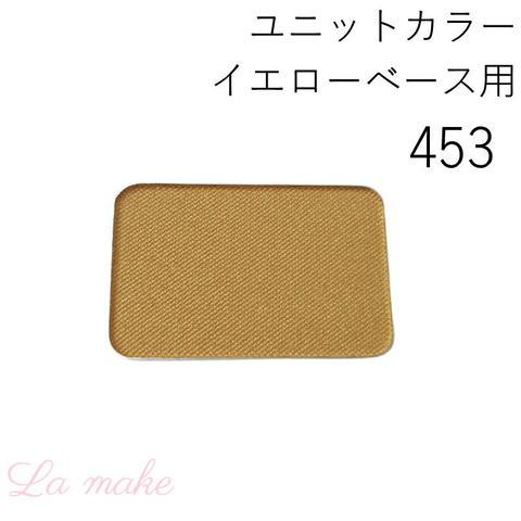 453-イエローベース用 秋GO-1 カラーレフィル