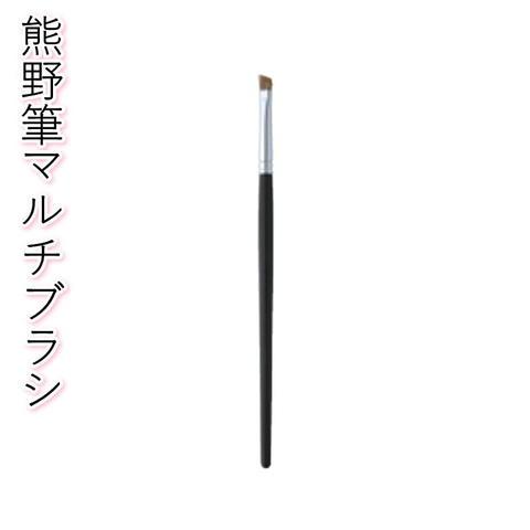 915 熊野筆 マルチブラシ (イタチ毛)