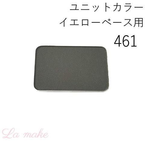 461-イエローベース用 Y/dkGy-2 カラーレフィル