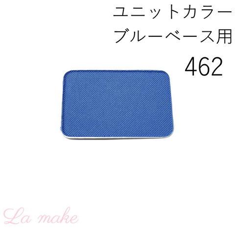 462-ブルーベース用 冬夏B-2 カラーレフィル