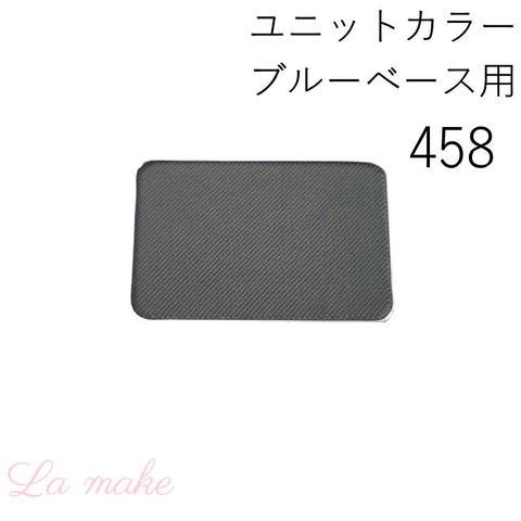 458-ブルーベース用 B/dkGy-2 カラーレフィル