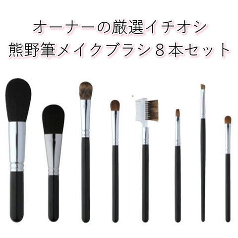熊野筆メイクブラシ8本セット【オーナーの厳選イチオシ】