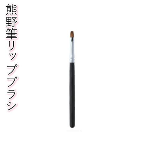 914 熊野筆 リップブラシ (イタチ毛)