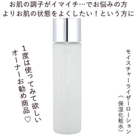 【保湿化粧水】ココデヴァンモイスチャーライザーローション