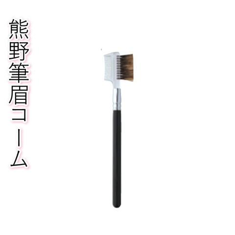 910 熊野筆 眉コーム (豚毛)