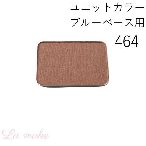464-ブルーベース用 B/Pide カラーレフィル