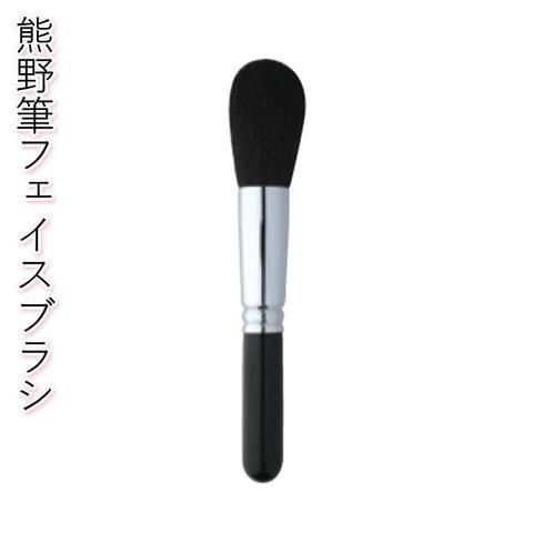 902 熊野筆フェイスブラシ(ポニー毛)