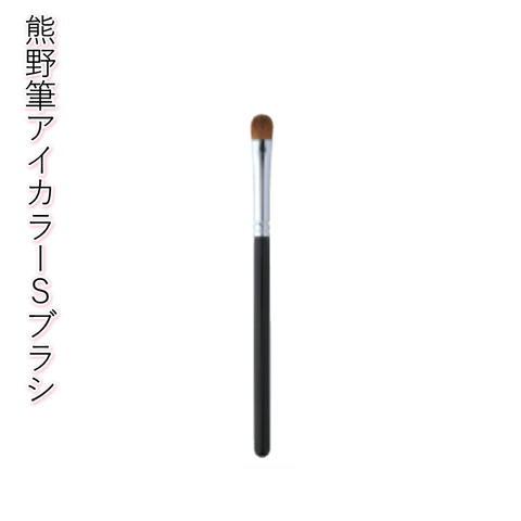 941 熊野筆 アイカラーブラシS (イタチ毛)