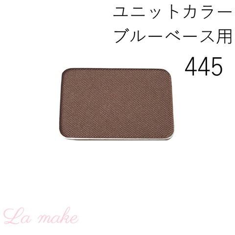445-ブルーベース用 冬BR-1 カラーレフィル