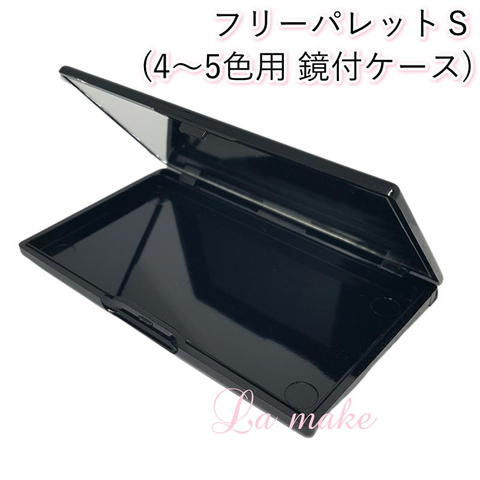 930-フリーパレットS(4~5色用 鏡付ケース)