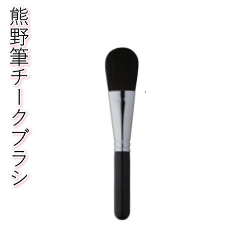 904 熊野筆 チークブラシ (ポニー毛)