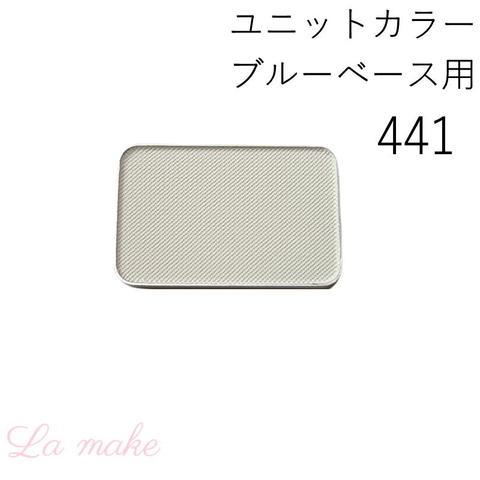 441-ブルーベース用 夏W-1 カラーレフィル