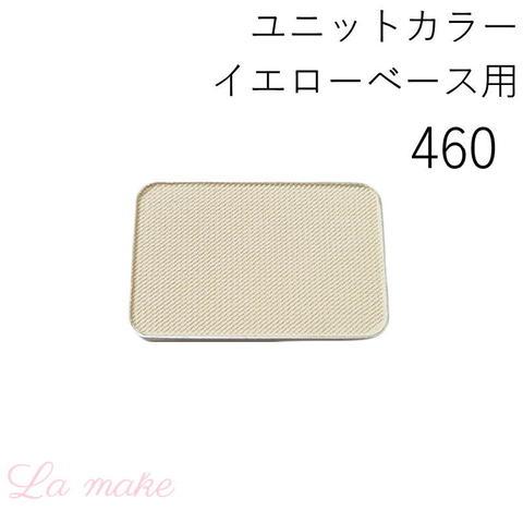 460-イエローベース用 春秋W-2 カラーレフィル
