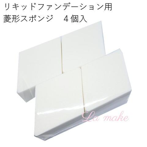 924-リキッドファンデーション用菱型スポンジ (4個入)