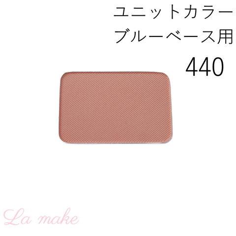 440-ブルーベース用 夏Pl-1 カラーレフィル