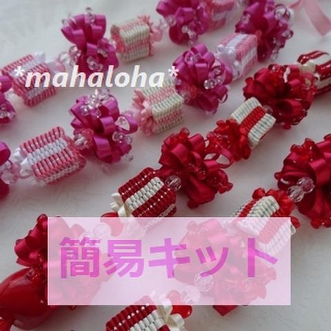Happy Valentine 2013【簡易キット】