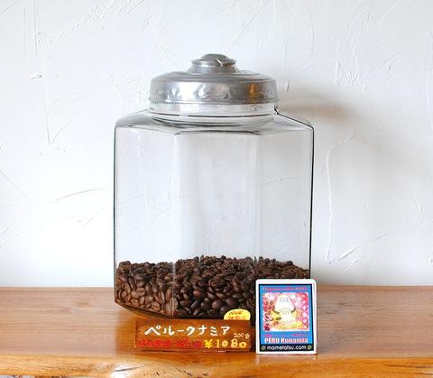 ペルー・クナミア JAS認証オーガニックコーヒー(200g)