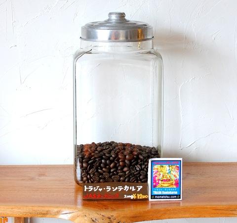 トラジャ・ランテカルア JAS認証オーガニックコーヒー(200g)