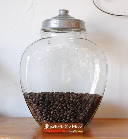 東ティモール・サントモンテ【JAS認証オーガニック珈琲豆】(200g)
