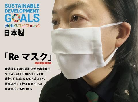 Reマスク(10枚組)
