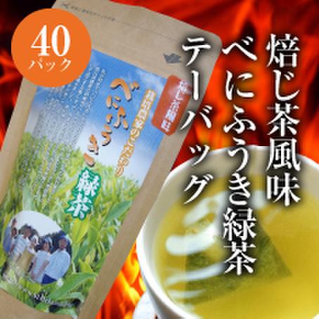 焙じ茶風味べにふうき緑茶(ティーバッグ)