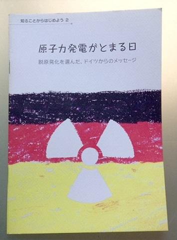 原子力発電がとまる日