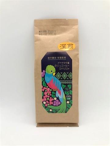 グアテマラ産キシェコーヒー 深煎・粉(150g)