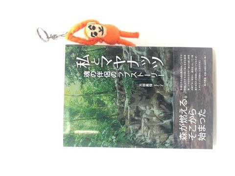 「私とマヤナッツ 魂の伴侶のラブストーリー」出版記念セットE