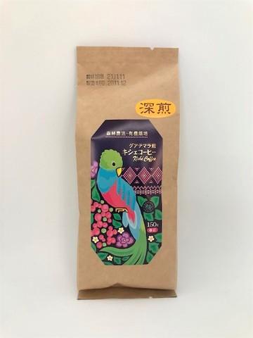 グアテマラ産キシェコーヒー 深煎・豆(150g)