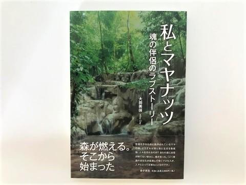 「私とマヤナッツ 魂の伴侶のラブストーリー」 (書籍のみ購入の方,送料込み2410円)