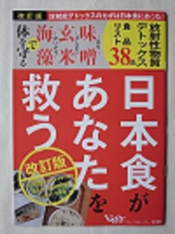 日本食があなたを救う