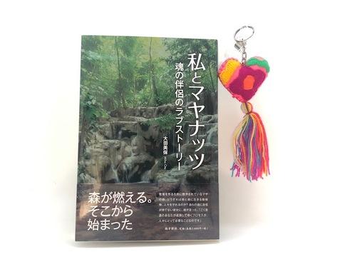 「私とマヤナッツ 魂の伴侶のラブストーリー」出版記念セットD