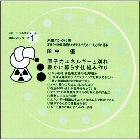 DVD 「原子力エネルギーと別れ豊かに暮らす仕組み作り」田中優講演