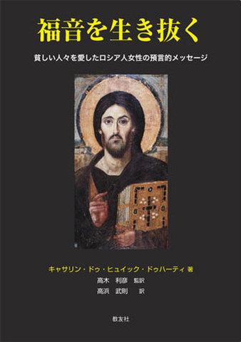 『福音を生き抜く』