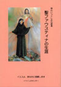 『神のいつくしみの使者 聖ファウスティナの生涯』