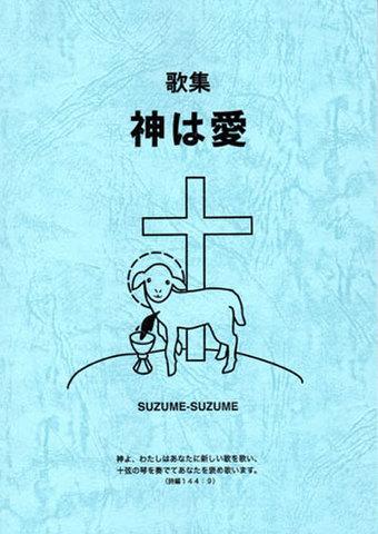 歌集『神は愛』 (2018改訂版)